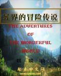 异界的冒险传说