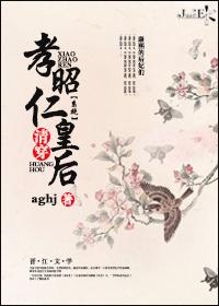 清穿孝昭仁皇后(系统)