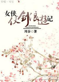 [神雕+陆小凤]女侠仗剑浪游记
