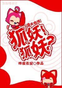[倩女幽魂]狐妖!狐妖?