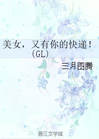 ��Ů��������Ŀ�ݣ�(GL)