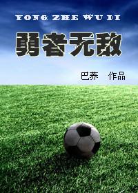 [足球]勇者无敌