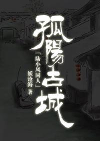 [陆小凤]孤阳古城