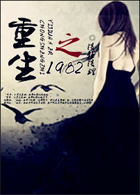 重生之1982(高干)