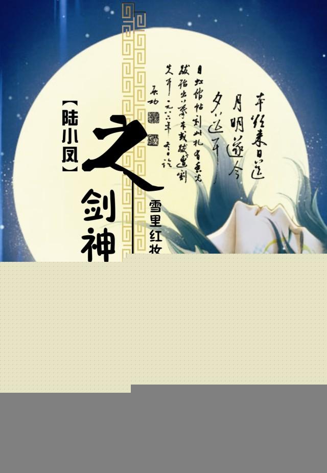 """[陆小凤]剑神爱吃""""鱼"""""""