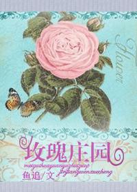 (西方重生)玫瑰庄园