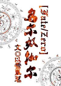 [Fate/Zero]乌尔奴伽尔