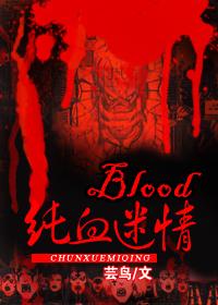 blood纯血迷情