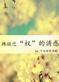 """[韩娱]""""权""""的诱惑"""