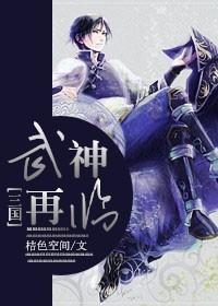 [三国]武神再临