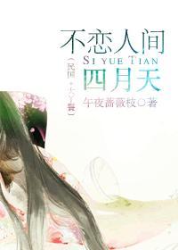 不恋人间四月天(民国+大丫鬟)