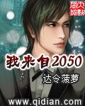 我来自2050
