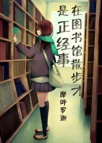 在图书馆散步才是正经事
