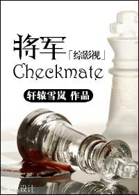 [综影视]将军/checkmate