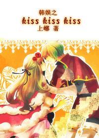 韩娱之kiss kiss kiss