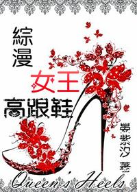 [综漫]女王高跟鞋