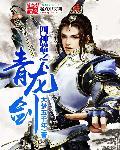 四神器之青龙剑