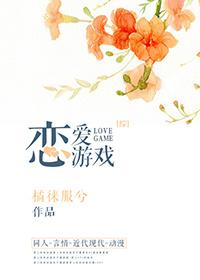 [综]恋爱游戏