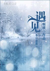 (冬日恋歌)遇见