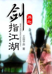 [剑三+陆小凤]剑指江湖