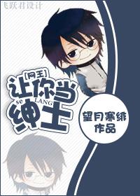 [网王]让你当绅(se)士(lang)!