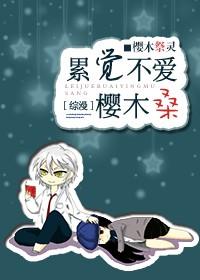 [综漫]累觉不爱樱木桑