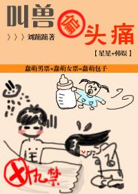 [星星+韩娱]叫兽偏头痛