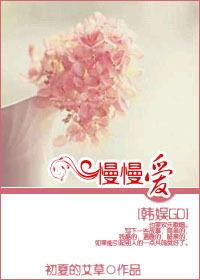 [韩娱GD]慢慢爱