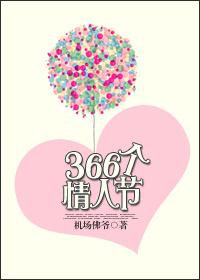 366个情人节