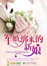 军婚之绑来的新娘