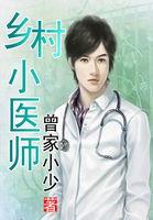 乡村小医师