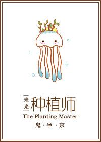 未来之种植师