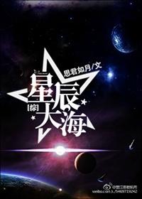 [综]星辰大海