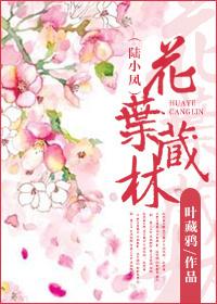 [陆小凤]花叶藏林