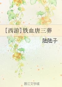 [西游]铁血唐三葬