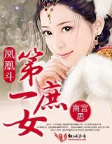 凤凰斗:第一庶女(+出版)