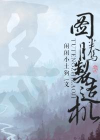天镜图咒师[异世重生]