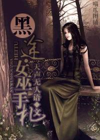 黑途·女巫手札