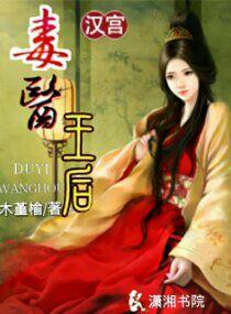 汉宫之毒医王后
