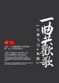 [小李飞刀+系统]一曲共欢歌