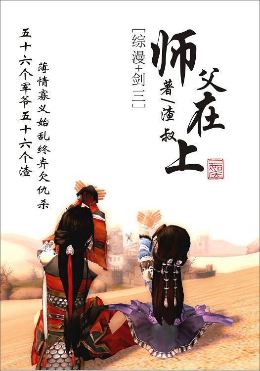 [综+剑三]一代宗师