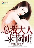 鲜妻18岁:总裁大人求节制