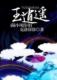 [陆小凤传奇]玉逍遥