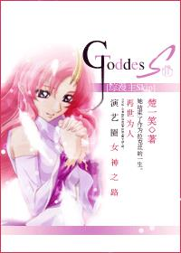 [综漫主Skip]Goddess