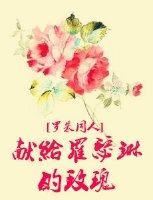 (罗朱同人)献给罗瑟琳的玫瑰