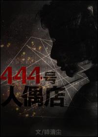 444号人偶店