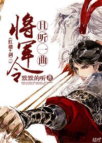 [红楼+剑三]且听一曲将军令