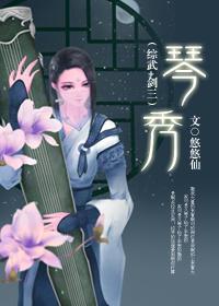 琴秀[综武+剑三]