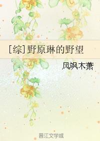 [综]野原琳的野望