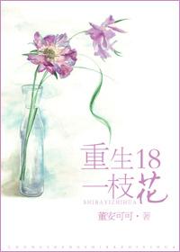 重生十八一枝花
